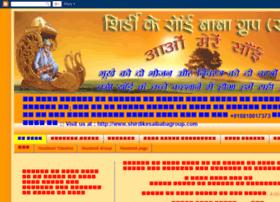 shirdikesaibabaji.blogspot.in