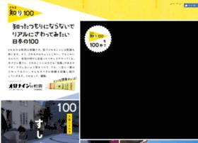shiri100.jp