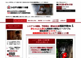 shiroari119.com