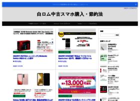 shiromcom.exblog.jp