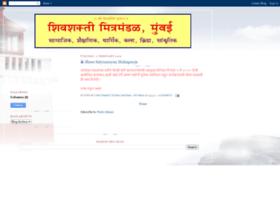 shivshaktimitramandalmumbai.blogspot.com