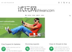 shiwan.com