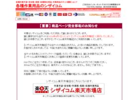 shizaicom.net