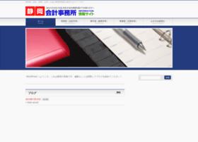 shizuoka-accounting.com