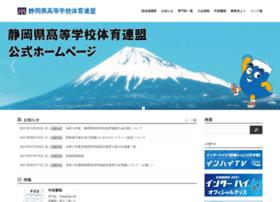 shizuoka-koutairen.com