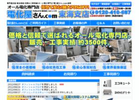 shizuoka.joinhouse.co.jp