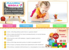 shkola-mam.com