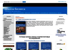 shkolabiz.ru