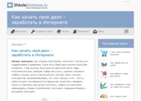 shkolagromova-zhurka.ru