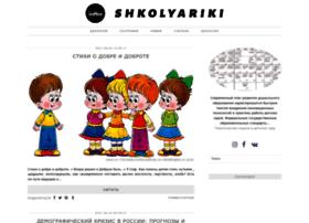 shkolyariki.ru
