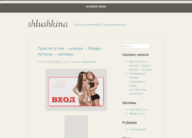 shlushkina.wordpress.com