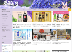 shochu-kikou.com