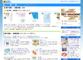 shochu.templatebank.com