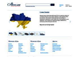 shoes.ua