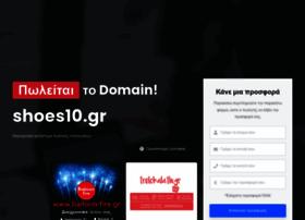 shoes10.gr