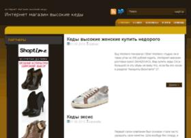 shoesplaza.ru