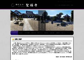 shofukuji.net