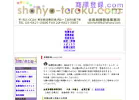 shohyo-toroku.jp