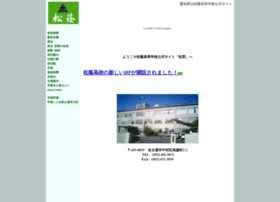 shoin-h.aichi-c.ed.jp