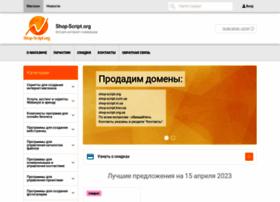shop-script.org