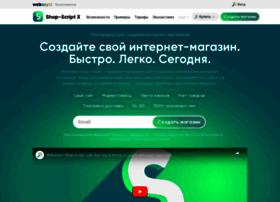 shop-script.ru