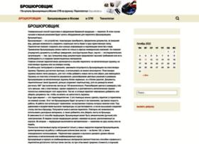shop-stitcher.ru