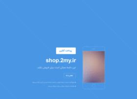 shop.2my.ir