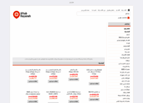 shop.aftabrayaneh.com