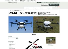 shop.airmodel.net