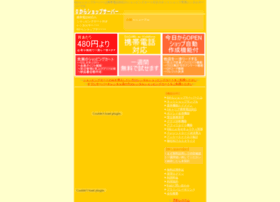 shop.biztv.jp