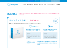shop.genequest.jp