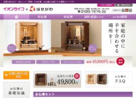shop.hasegawa.jp