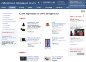 shop.lab3dprint.ru