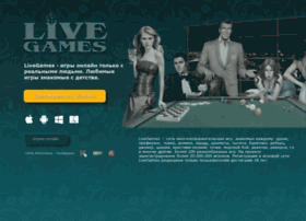 shop.livegames.ru