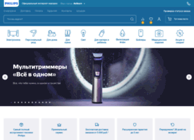 shop.philips.ru