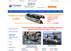 shop.poseidonboat.ru