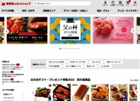 shop.post.japanpost.jp