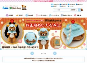 shop.san-x.co.jp