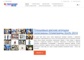 shop.sochionline2014.ru