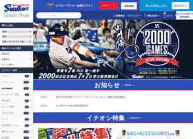 shop.yakult-swallows.co.jp