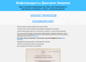 shop.zverinfo.ru