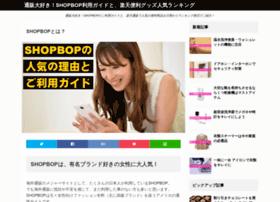 shopbopguide.jp