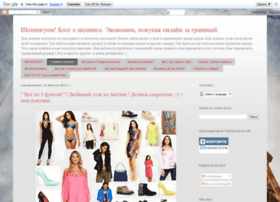 shopinguem.blogspot.com