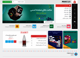 shopkhor.mihanstore.net