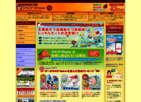 shopmaker.jp