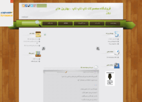 shopnic.mihanblog.com