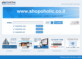 shopoholic.co.il