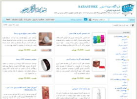 shopping.sabastore.net