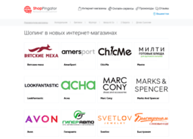 shoppingator.ru