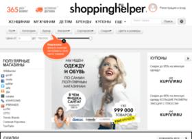 shoppinghelper.ru
